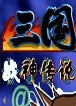 三国战纪战神传说大蛇版