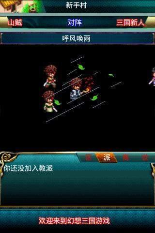 幻想三国ol官方正版下载
