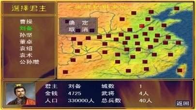 三国战纪2群英传