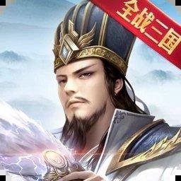 最强王者全战三国最新版