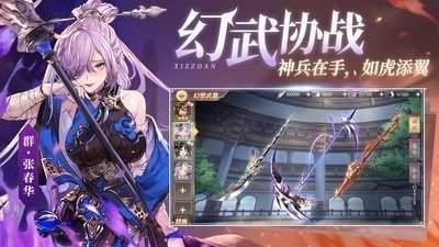 王牌三国志官网版