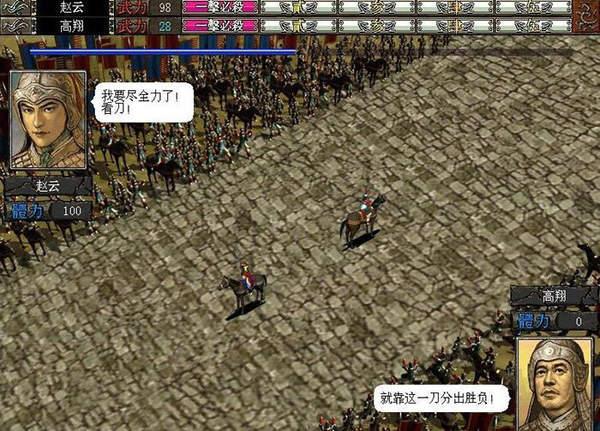 三国志6中文单机版