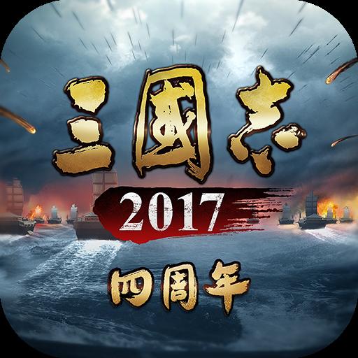 三国志2017安卓版