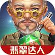 翡翠达人app