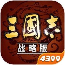 三国志战略版4399版