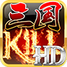 三国kill2021全神将版