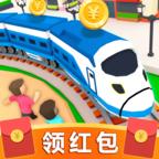 火车大亨红包版