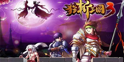 狂斩三国3经典版游戏下载-狂斩三国3多平台经典版合集