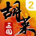 胡莱三国2九游版本