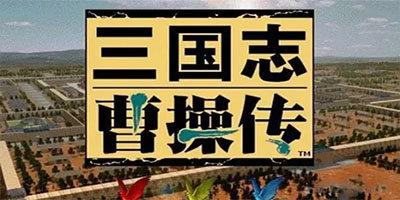 三国志曹操传游戏大全-三国志曹操传单机版本系列下载