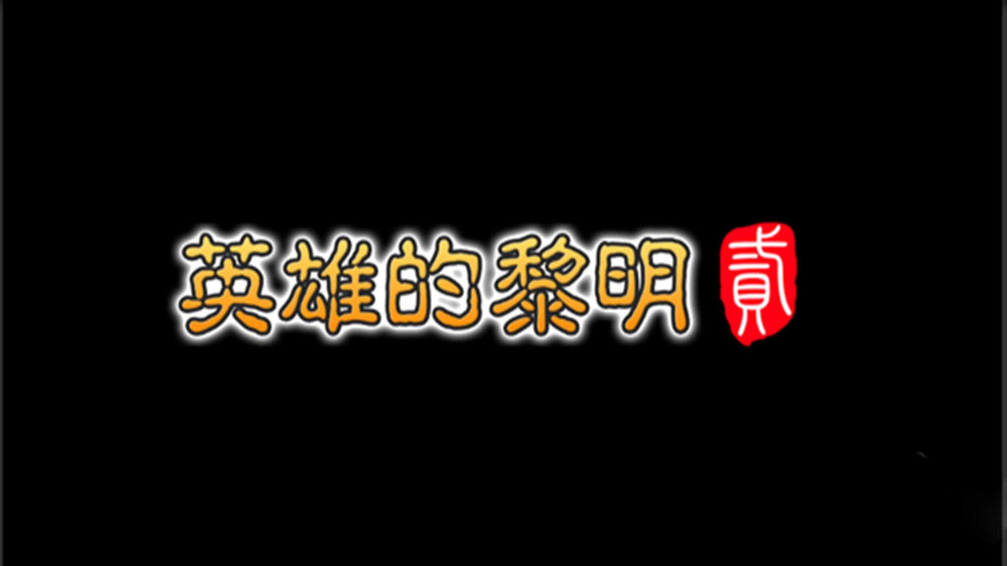 英雄的黎明2正式版官网版