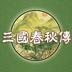 三国春秋传九游版