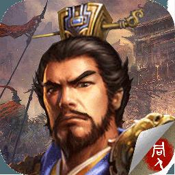 豪华曹魏传中文版