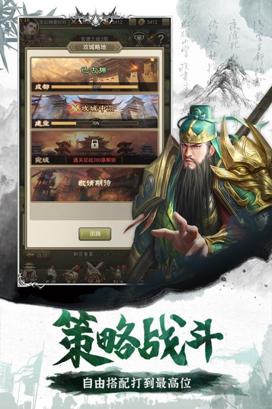 百龙霸业智谋三国