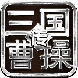 三国志曹操传威力加强版手机版