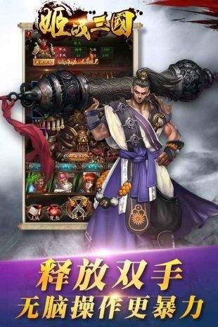2021姬战三国满v版