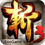 狂斩三国3游戏