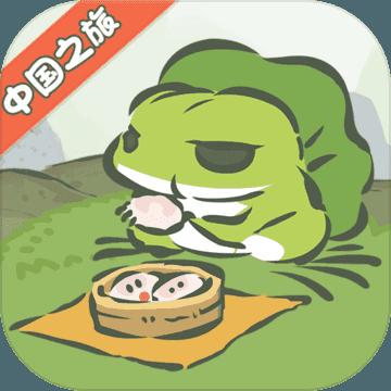 旅行青蛙中国之旅红包版