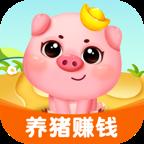 猪猪庄园红包版