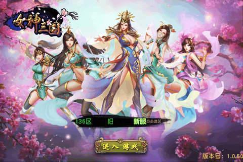 女神三国萌化版