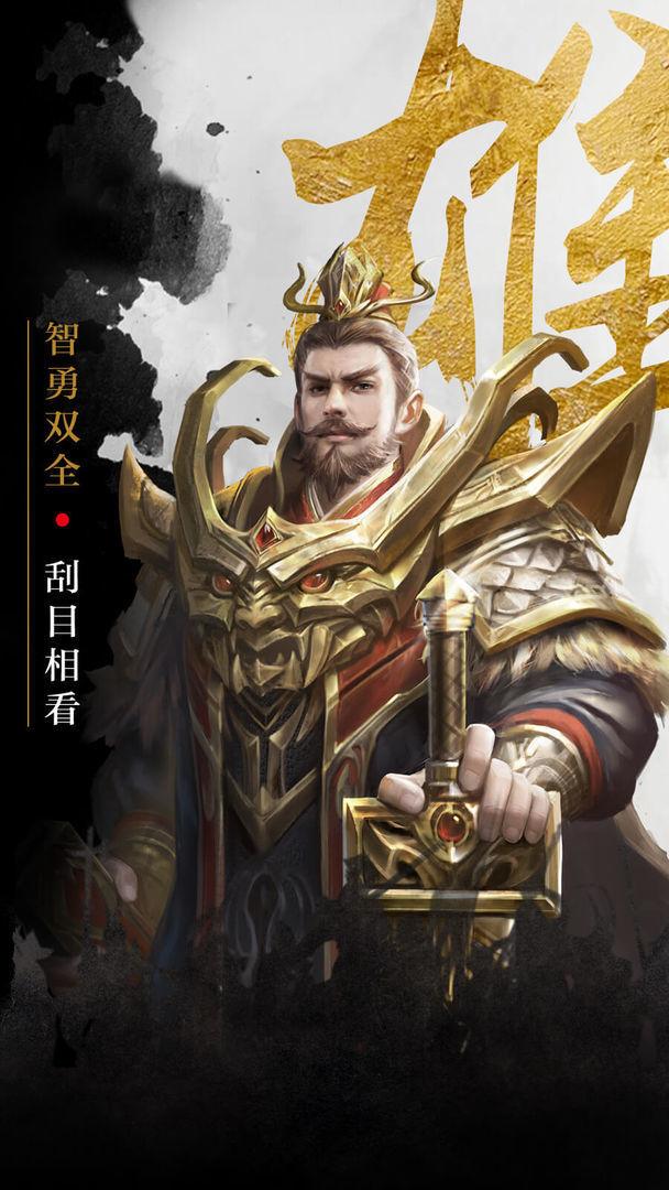 百龙霸业神魔三国官网版