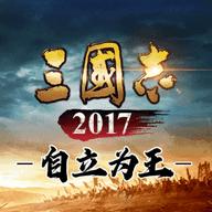 三国志2017正版手游