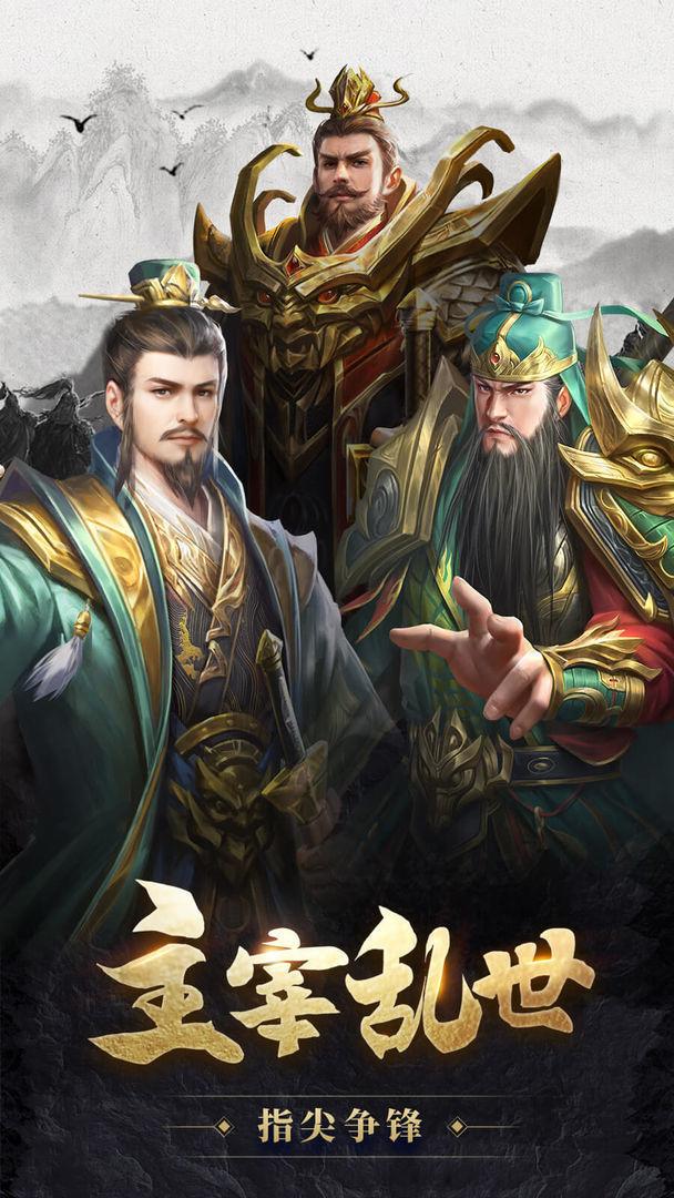 百龙霸业放置三国安卓版
