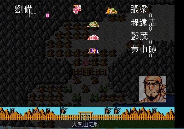 吞食天地孔明传中文版