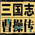 三国志曹操传手机版安卓版