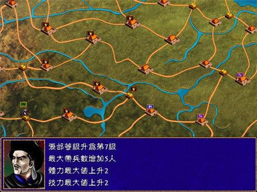 三国群英传2安卓版完全移植版