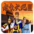 吞食天地3中文版手机版