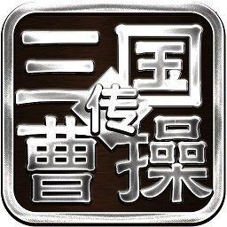 三国志曹操传单机版手游