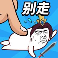 小兵别打我游戏官网版