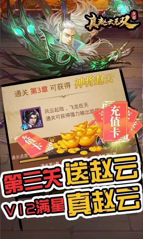 真赵云无双bt变态版