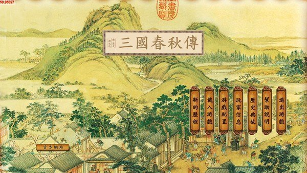 三国春秋传官方版