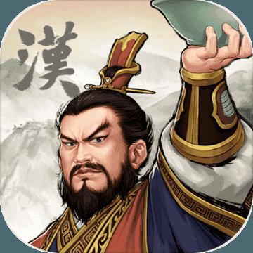 汉末霸业中文版免费版