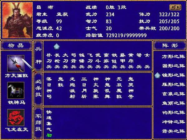 剑心三国复古版1.9