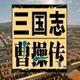 三国志曹操传安卓版v3.0