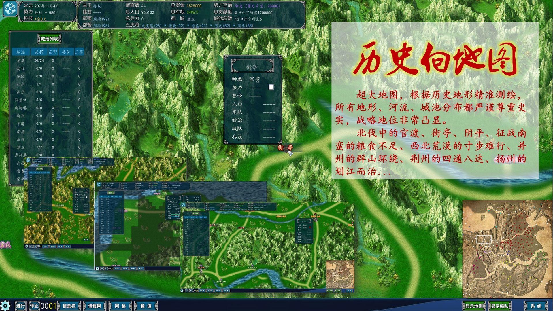 中华三国志最新稳定版