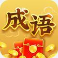 成语闯江湖红包app红包版