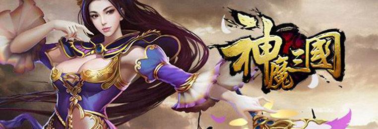 神魔三国手机版游戏大全-神魔三国游戏版本合集