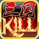 三国kill2021