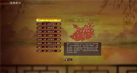 三国志13单机最新版