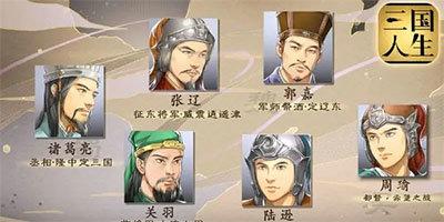 三国人生全版本游戏合集