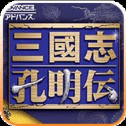 三国志孔明传安卓最新版
