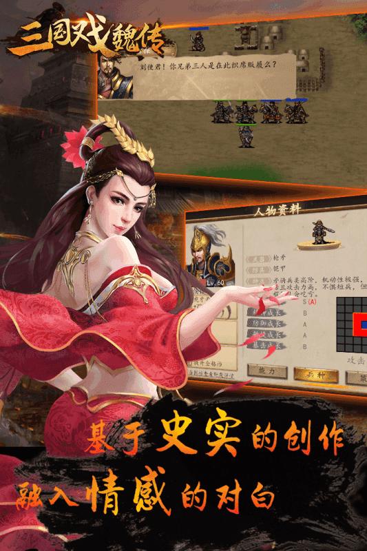 三国戏魏传全关卡版