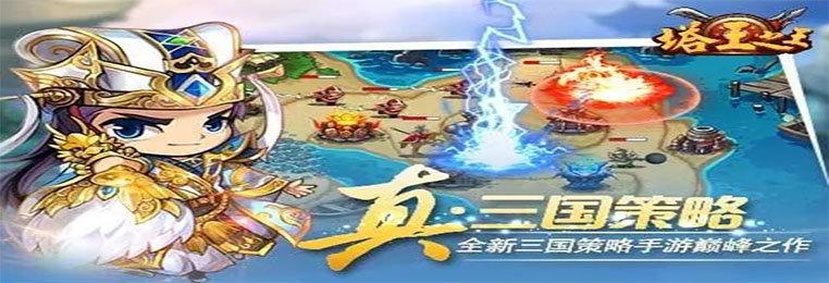 塔王之王游戏大全下载-塔王之王安卓游戏下载-塔王之王多版本下载