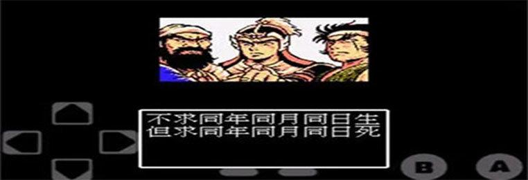 吞食天地孔明传游戏合集-吞食天地孔明传中文版本下载