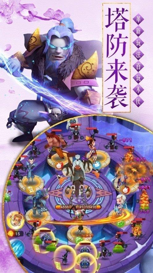 三界争霸手游官网版