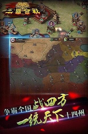三国合战2021